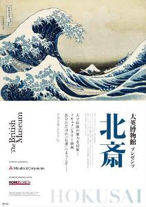 BRITISH MUSEUM PRESENTS HOKUSAI.jpg